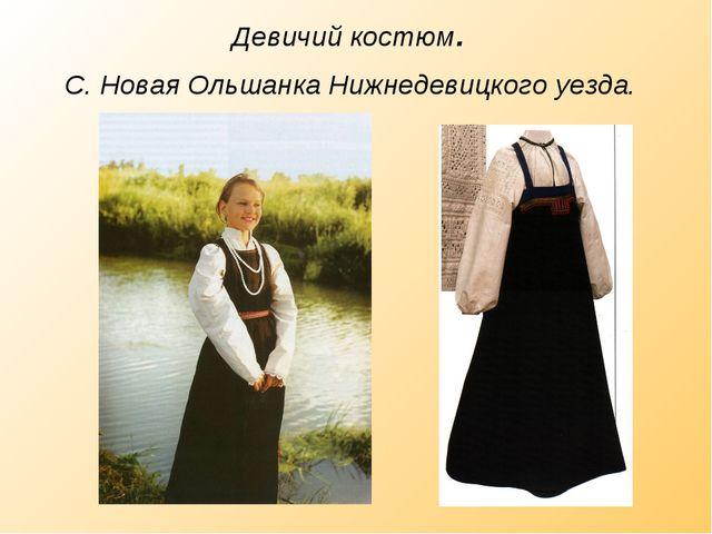 Девичий костюм. С. Новая Ольшанка Нижнедевицкого уезда.