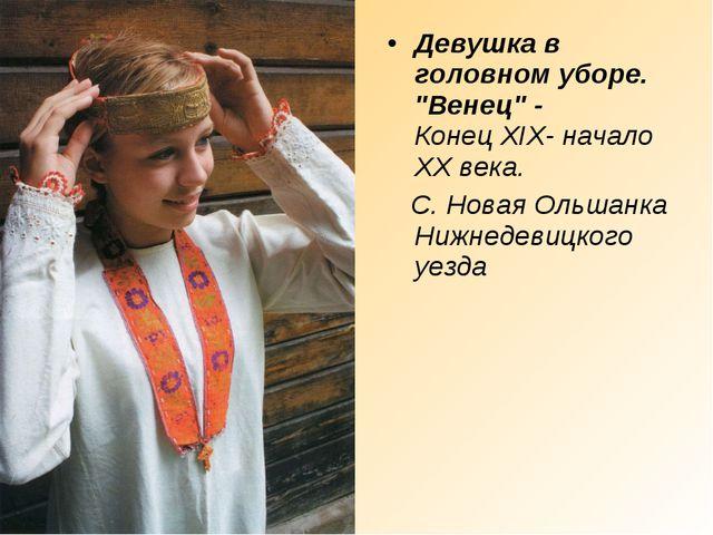 """Девушка в головном уборе. """"Венец"""" - Конец XIX- начало XX века. С. Новая Ольша..."""