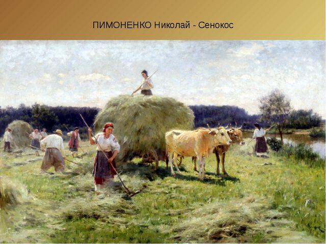 ПИМОНЕНКО Николай - Сенокос