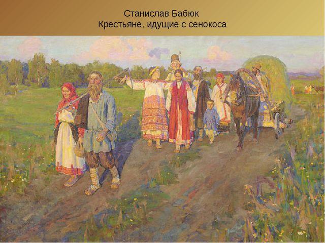 Станислав Бабюк Крестьяне, идущие с сенокоса