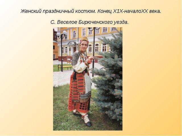 Женский праздничный костюм. Конец Х1Х-началоХХ века. С. Веселое Бирюченского...