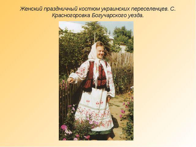 Женский праздничный костюм украинских переселенцев. С. Красногоровка Богучар...