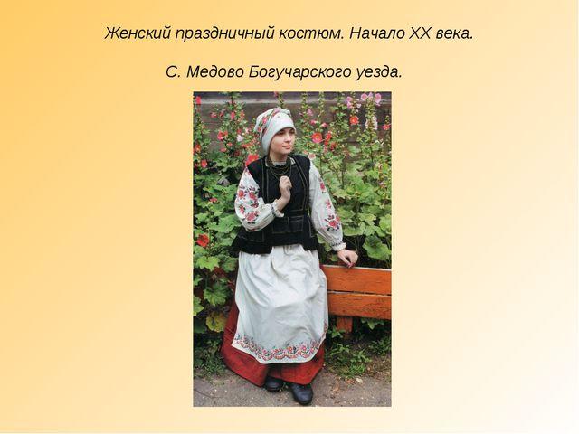 Женский праздничный костюм. Начало XX века. С. Медово Богучарского уезда.