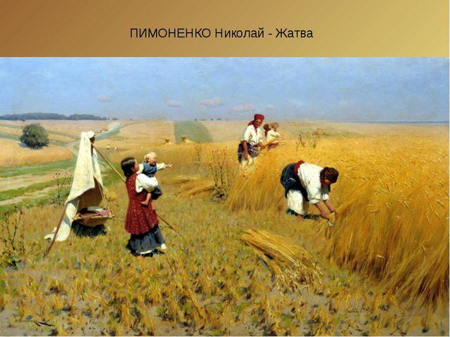 ПИМОНЕНКО Николай - Жатва