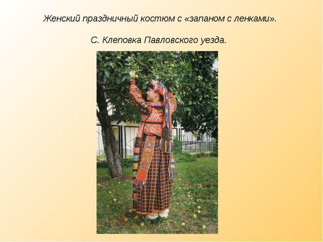 Женский праздничный костюм с «запаном с ленками». С. Клеповка Павловского уез...