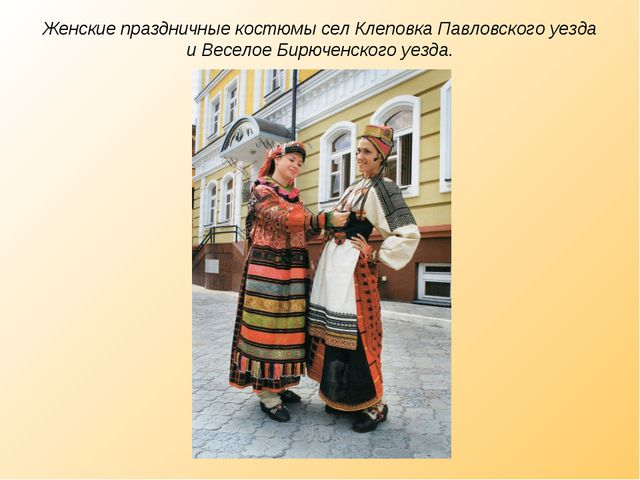 Женские праздничные костюмы сел Клеповка Павловского уезда и Веселое Бирючен...