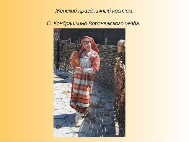 Женский праздничный костюм. С. Кондрашкино Воронежского уезда.