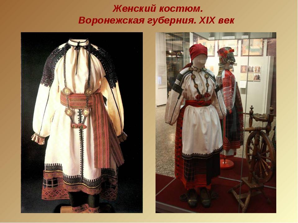 Женский костюм. Воронежская губерния. XIX век