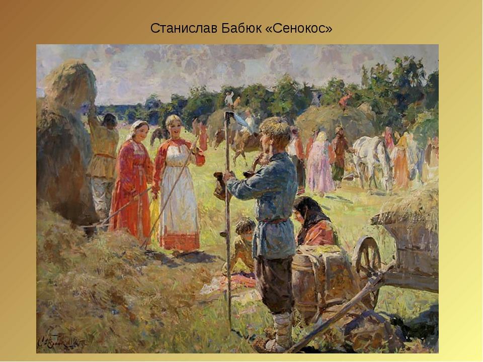 Станислав Бабюк «Сенокос»