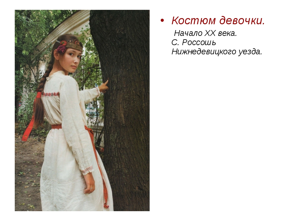 Костюм девочки. Начало XX века. С. Россошь Нижнедевицкого уезда.