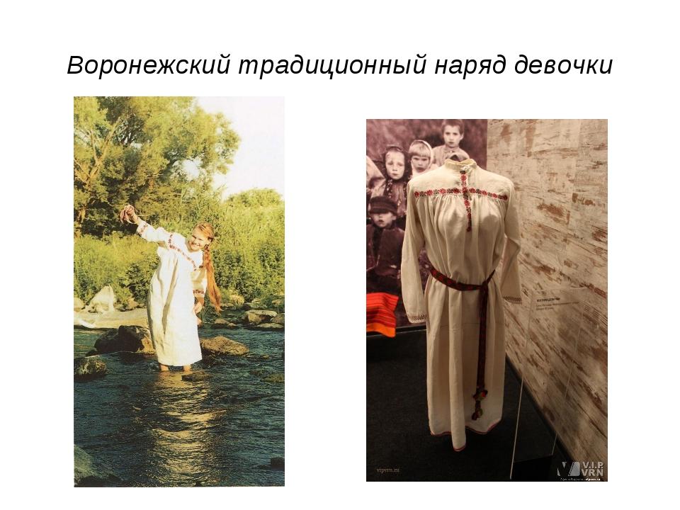 Воронежский традиционный наряд девочки