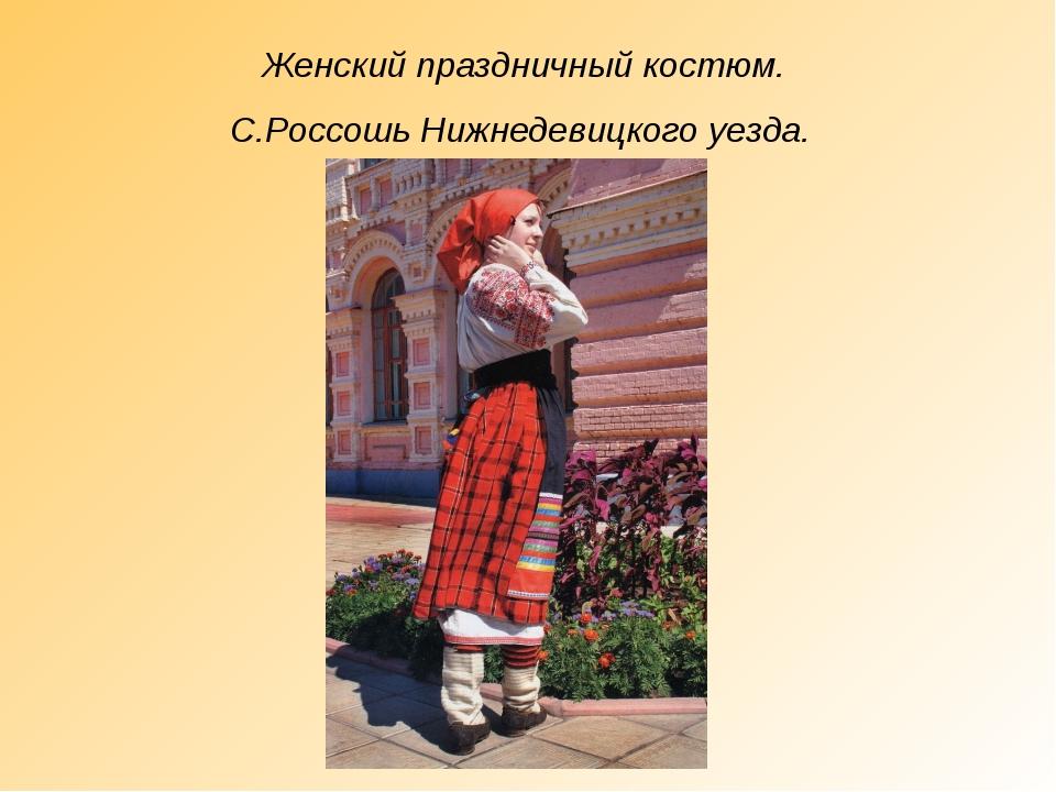 Женский праздничный костюм. С.Россошь Нижнедевицкого уезда.