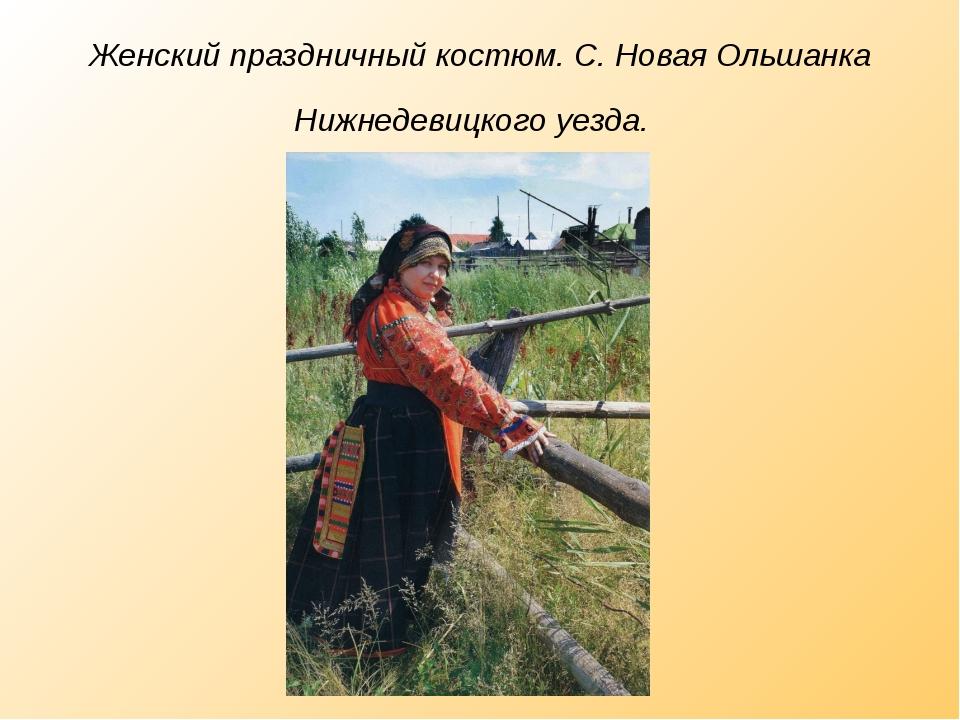 Женский праздничный костюм. С. Новая Ольшанка Нижнедевицкого уезда.