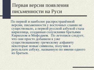 Первая версия появления письменности на Руси По первой и наиболее распростран