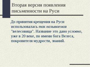 Вторая версия появления письменности на Руси До принятия крещения на Руси исп