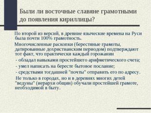 Были ли восточные славяне грамотными до появления кириллицы? По второй из вер