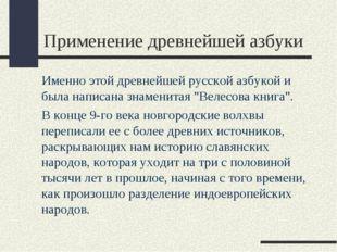 Применение древнейшей азбуки Именно этой древнейшей русской азбукой и была на