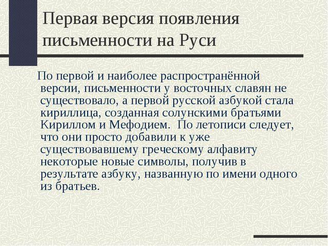 Первая версия появления письменности на Руси По первой и наиболее распростран...