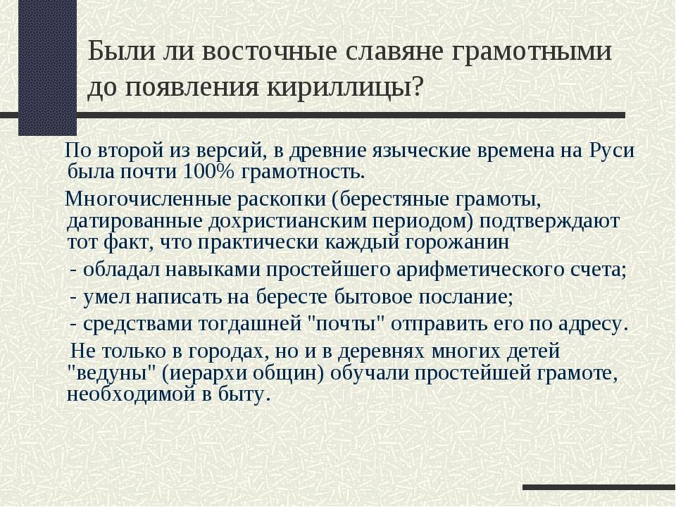Были ли восточные славяне грамотными до появления кириллицы? По второй из вер...