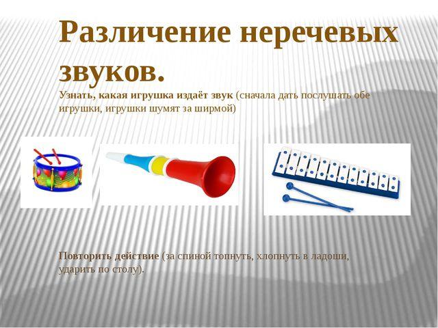 Различение неречевых звуков. Узнать, какая игрушка издаёт звук (сначала дать...