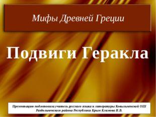 Мифы Древней Греции Подвиги Геракла Презентацию подготовила учитель русского