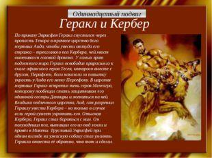 Геракл и Кербер По приказу Эврисфея Геракл спустился через пропасть Тенара в