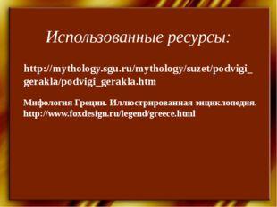 Использованные ресурсы: http://mythology.sgu.ru/mythology/suzet/podvigi_gerak