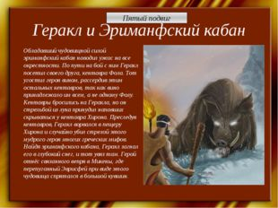 Геракл и Эриманфский кабан Обладавший чудовищной силой эриманфский кабан наво