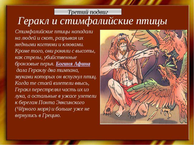 Геракл и стимфалийские птицы Стимфалийские птицы нападали на людей и скот, ра...