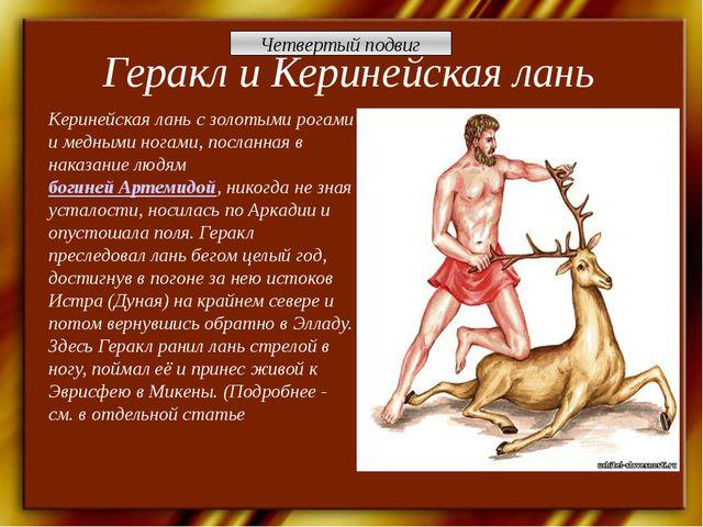 Геракл и Керинейская лань Керинейская лань с золотыми рогами и медными ногами...