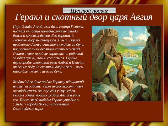 Геракл и скотный двор царя Авгия Царь Элиды Авгий, сын бога солнца Гелиоса, п...