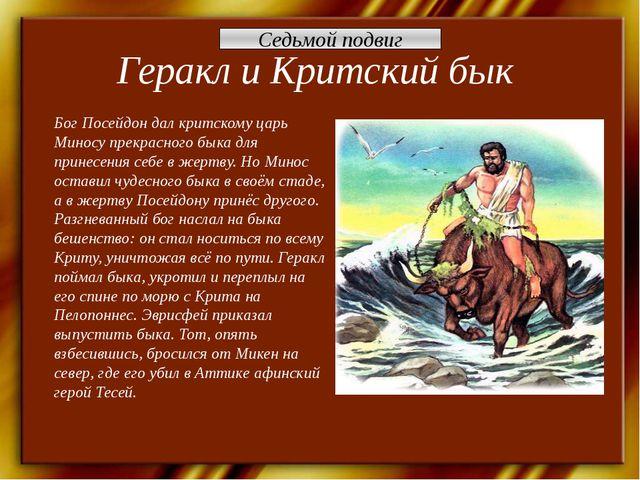 Геракл и Критский бык Бог Посейдон дал критскому царь Миносу прекрасного быка...
