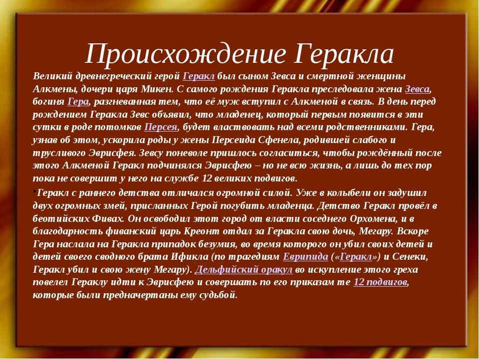 Происхождение Геракла Великий древнегреческий геройГераклбыл сыном Зевса и...