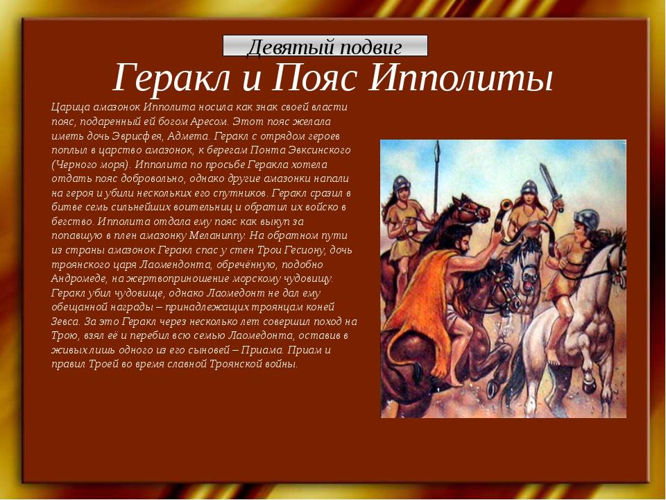 Геракл и Пояс Ипполиты Царица амазонок Ипполита носила как знак своей власти...