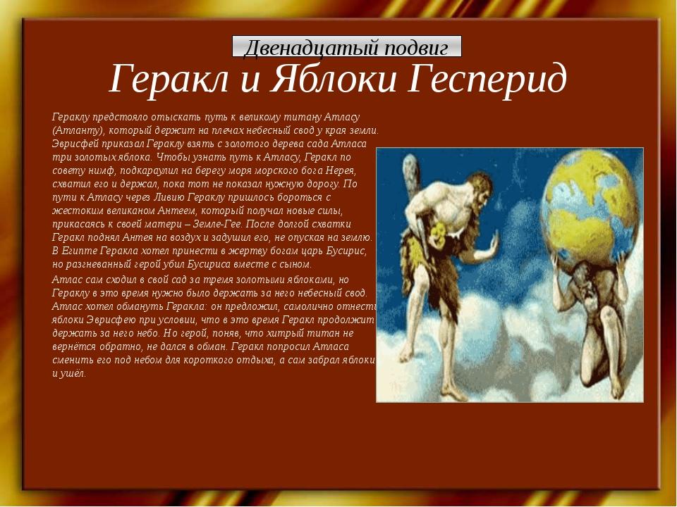 Геракл и Яблоки Гесперид Гераклу предстояло отыскать путь к великому титану А...