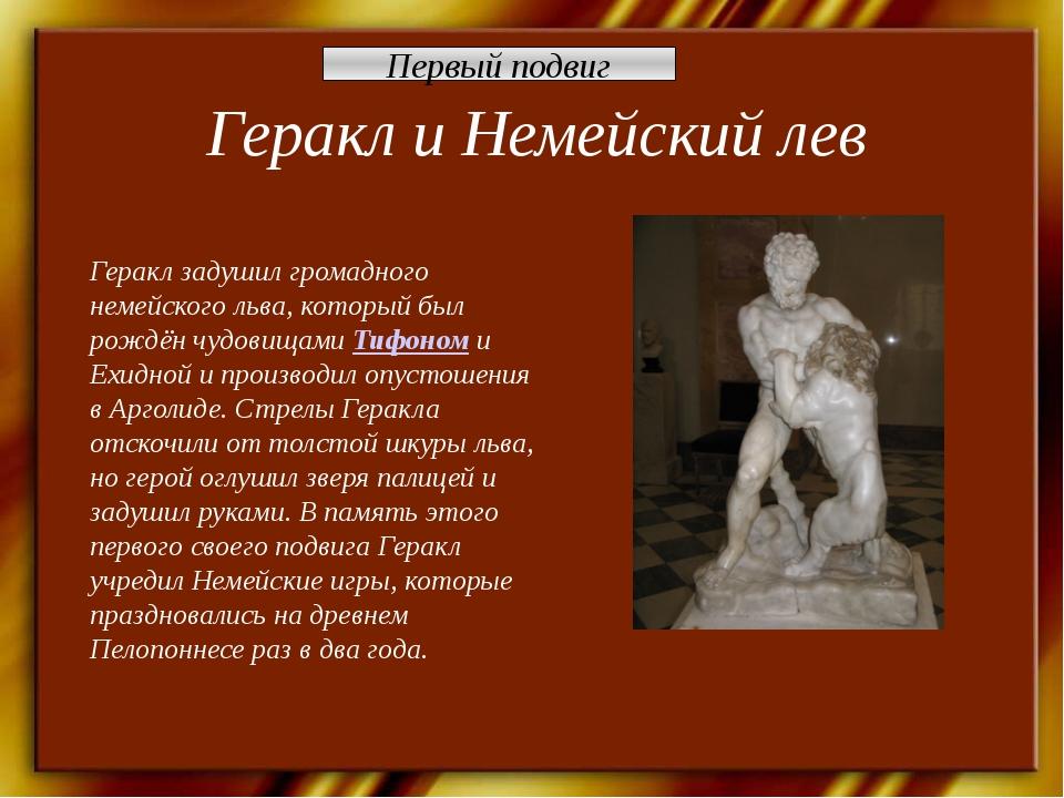 Геракл и Немейский лев Геракл задушил громадного немейского льва, который был...