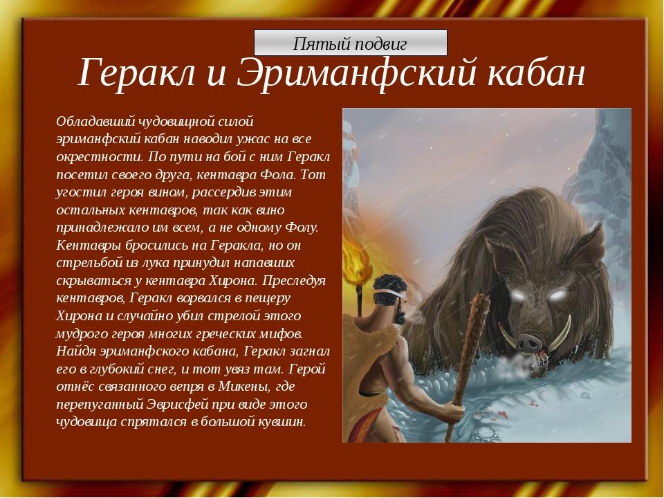 Геракл и Эриманфский кабан Обладавший чудовищной силой эриманфский кабан наво...
