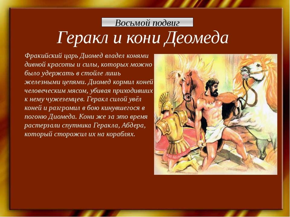 Геракл и кони Деомеда Фракийский царь Диомед владел конями дивной красоты и с...