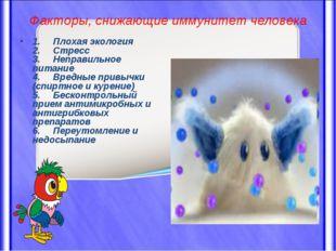 Факторы, снижающие иммунитет человека 1.Плохая экология 2.Стресс 3.
