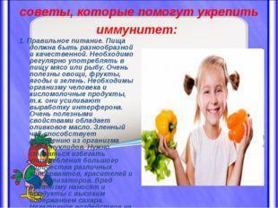 советы, которые помогут укрепить иммунитет: 1. Правильное питание. Пища должн