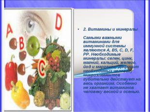 2. Витамины и минералы Самыми важными витаминами для иммунной системы являютс