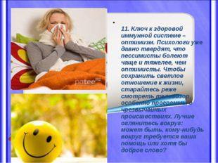 11. Ключ к здоровой иммунной системе – оптимизм. Психологи уже давно твердят