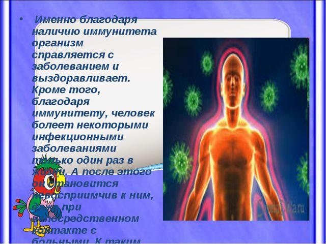 Именно благодаря наличию иммунитета организм справляется с заболеванием и вы...