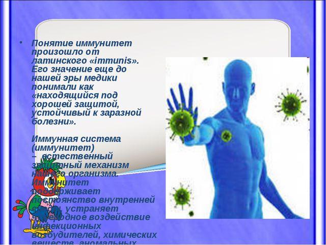 Понятие иммунитет произошло от латинского «immunis». Его значение еще до наше...
