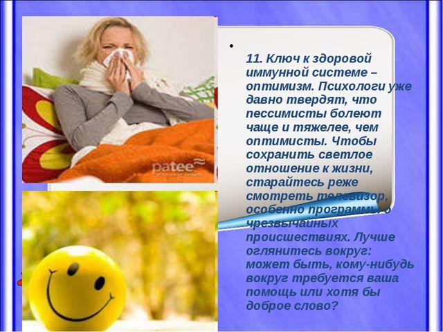 11. Ключ к здоровой иммунной системе – оптимизм. Психологи уже давно твердят...