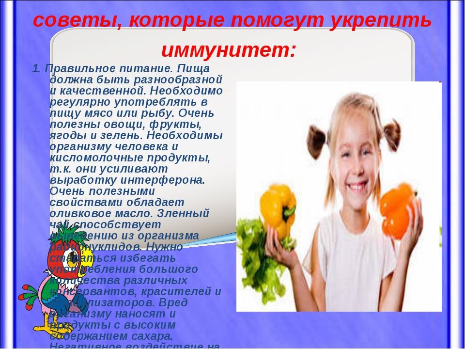 советы, которые помогут укрепить иммунитет: 1. Правильное питание. Пища должн...