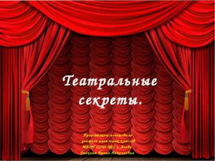 Театральные секреты. Презентацию:поготовила учитель начальных классов МБОУ С