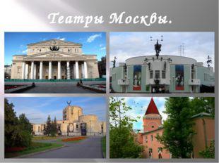 Театры Москвы.