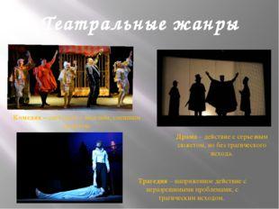 Театральные жанры Драма – действие с серьезным сюжетом, но без трагического и