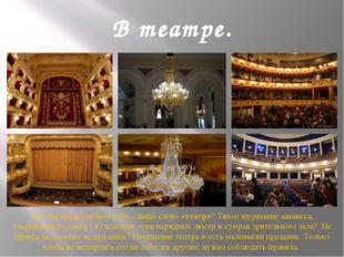 В театре. Что мы представляем себе, слыша слово «театр»? Тихое шуршание занав